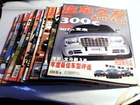 汽车之友2005年第1.3..5.7.9.11.13.15.17.21.23期[共11本合售]