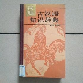 简明古汉语知识辞典
