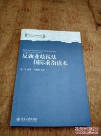 反就业歧视法国际前沿读本  作者签赠本