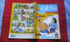 儿童漫画(2000-7)
