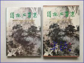 傅抱石画选 1988年朝华出版社初版精装带函套