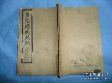 清-民国,《重校汤头歌诀》,全一册