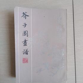 芥子园画谱(四卷合订本)