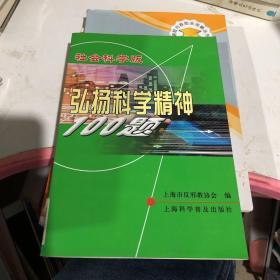 弘扬科学精神100题(社会科学版)