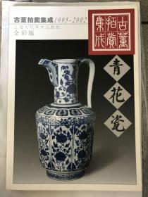 古董拍卖集成:1995~2002:全彩版.青花瓷