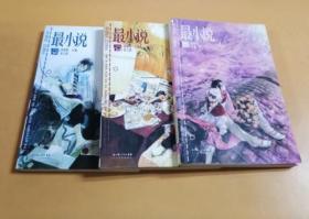 最小说(2007年第2、4-5月刊:含3本)