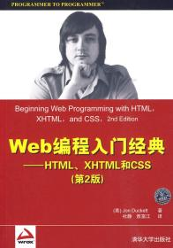 Web编程入门经典:HTML、XHTML和CSS