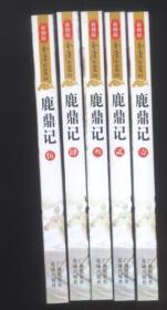 新修版金庸作品集32.33.34.35.36 鹿鼎记(5册全)