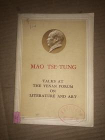 毛泽东在延安文艺座谈会上的讲话(英文版)馆藏