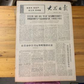 大众日报1969年12月14日。(改天换地的英雄汉。)毛主席的革命文艺路线胜利万岁。智取威虎山