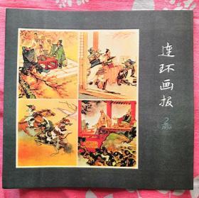 连环画报1958年2期(影印本)(包邮)