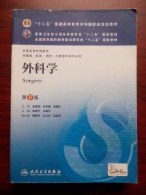 外科学 2015年第8版,