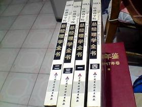 哈佛商学院总经理学全书(全4册)