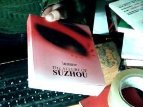 情调苏州 The Allure of SuZhou【英文原版】        2D