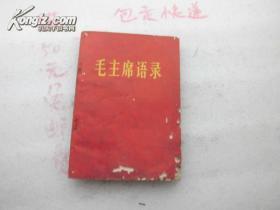 红色经典 毛主席语录 32开本