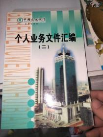 中国农业银行个人业务文件汇编(二)