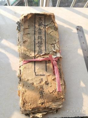 明代,清早期,木刻经折装的佛经一捆。