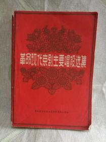 革命现代京剧主要唱段选集(1975年一版二印)