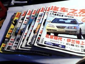 汽车之友2004年第1.3..5.7.9.11.13.15.17.19.21.22.23期[共13本合售]