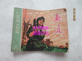 朝霞——文革连环画