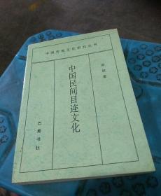 中国民间目连文化(中国传统文化研究丛书)