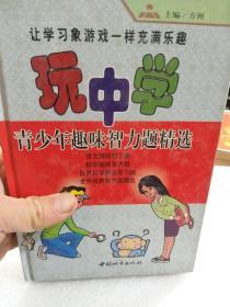 硬精装本《玩中学-青少年趣味智力题精选》一册