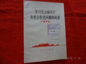 学习毛主席关于农业合作化问题的论述(广播讲座)