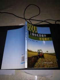土壤有机质提升技术模式