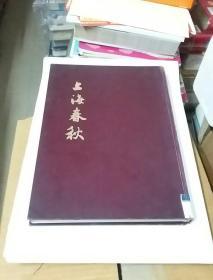 上海春秋(1968年香港版)