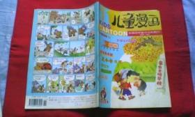 儿童漫画(2000-11)