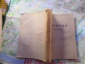 世界经济地理  五十年代出版