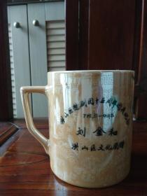 93年武汉洪山区文化局刘金和赠洪山区楚剧团十五周年纪念茶杯一件(景德镇烧制),包快递。