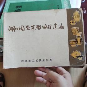 湖北陶瓷造型纹样选编