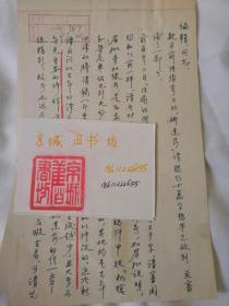 著名翻译家孙梁——1955年致青年出版社编辑信札一通六页