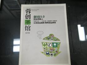 蓉创茶馆2015.7