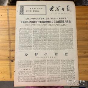 大众日报1969年12月25日。(拉美革命者积极出版,毛主席的光辉著作。)文化大革命以来的几年内十几个国家革命者翻译出版,毛主席著作打一百多种版本。