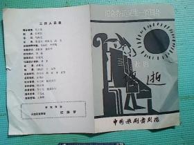 歌剧节目单:伤逝----程志、温燕青(有小撕口,慎重下单)