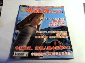 游戏机实用技术 2001年11月A总第42期【无赠品】