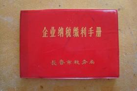 企业纳税缴利手册  (空白未用,长春市税务局)