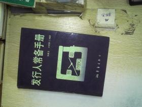 发行人常备手册 .