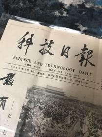 资料:科技日报 2019年08月18日(1-4版)历史重要文献资料,值得收藏!
