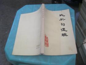 比兴句选辑 【民间语言资料】 货号26-3