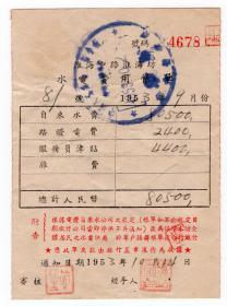 房屋水电专题---50年代发票单据-----1953年10月14日上海市淮海中路淮海坊