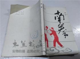 南拳拳术 曾昭胜 广东人民出版社 1982年6月 32开平装