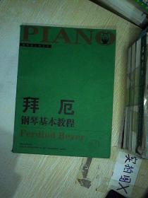 拜厄钢琴基本教程  ,