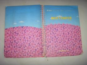 2008年  邮政贺卡实物样本册(幸运封册)