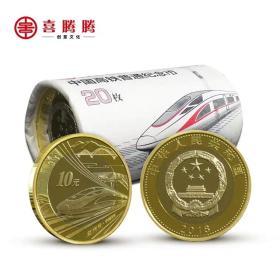 2018年中国高铁纪念币10元高铁流通币普通纪念币生肖硬币