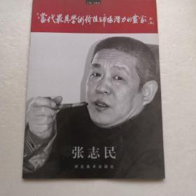 当代最具学术价值与市场潜力的画家~张志民