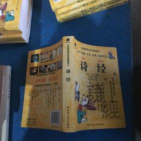 中国传统文化经典读本:诗经