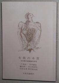 日文原版书 失败の本质 日本军の组织论的研究 (中公文库) 戸部良一 2017年印刷